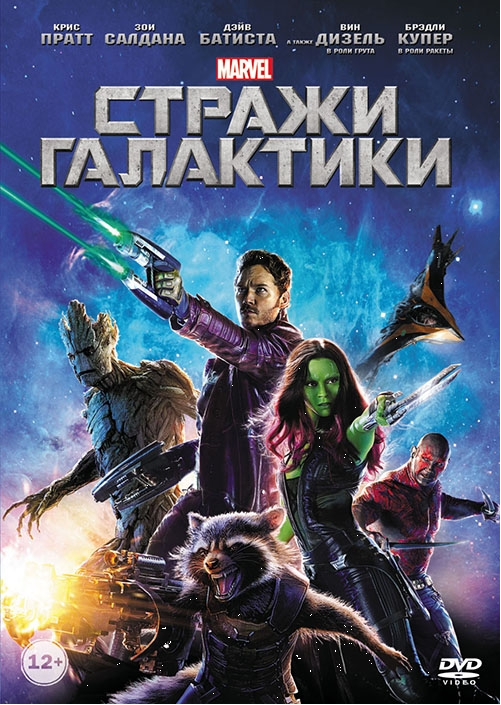 Стражи галактики (региональное издание) (DVD) красавица и чудовище региональноеиздание dvd