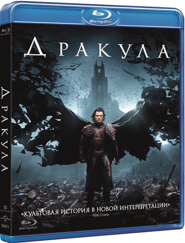 Дракула (Blu-ray) Dracula UntoldВлад Дракула был величайшим правителем, доблестным воином и страстным мужчиной. Но судьба свела его с врагом, коварство которого не знало границ. И тогда Дракула заключил сделку &amp;ndash; нечеловеческая сила в обмен на самую малость – бессмертную душу&amp;hellip;<br>