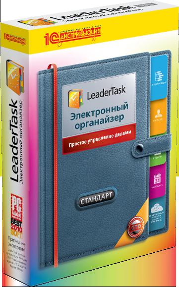 LeaderTask Персональный Органайзер. Стандарт (Цифровая версия)