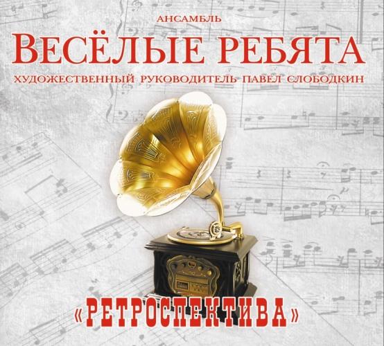 Веселые Ребята: Ретроспектива (CD)