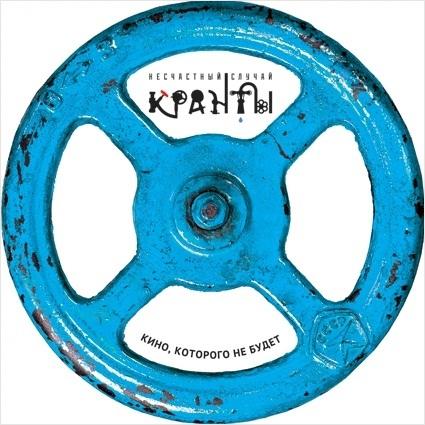 Несчастный Случай: Кранты – Кино, которого не будет (CD)Представляем вашему вниманию Несчастный Случай. Кранты. Кино, которого не будет &amp;ndash; новый альбом легендарной группы.<br>
