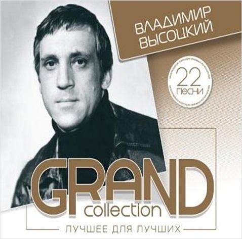 Владимир Высоцкий: Grand Collection – Лучшее для лучших. Часть 1 (CD) от 1С Интерес
