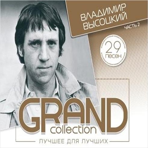 Владимир Высоцкий: Grand Collection – Лучшее для лучших. Часть 2 (CD) от 1С Интерес