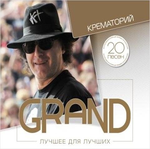 Крематорий: Grand Collection – Лучшее для лучших (CD) наутилус помпилиус grand collection – лучшее для лучших cd