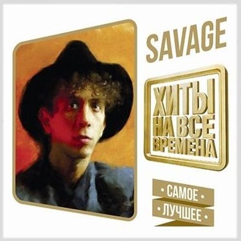 Savage: Хиты на все времена – Самое лучшее (CD)