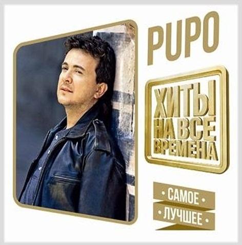Pupo: Хиты на все времена – Самое лучшее (CD)