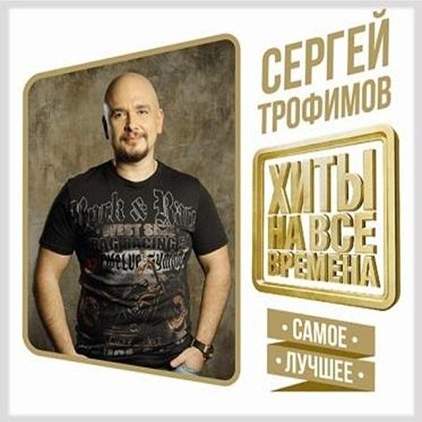 Сергей Трофимов: Хиты на все времена – Самое лучшее (CD)