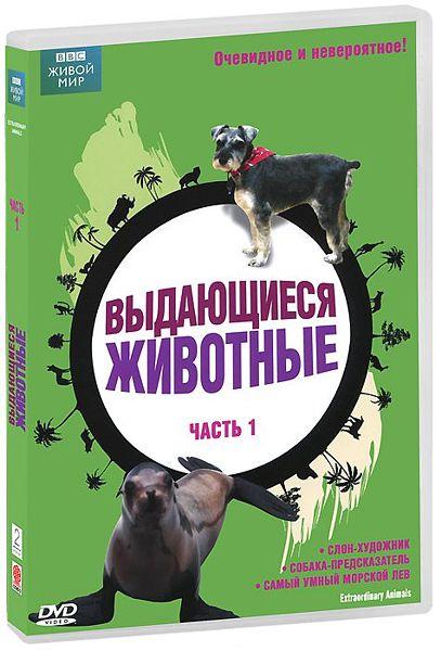 BBC: Выдающиеся животные. Часть 1 (DVD) Extraordinary Animals