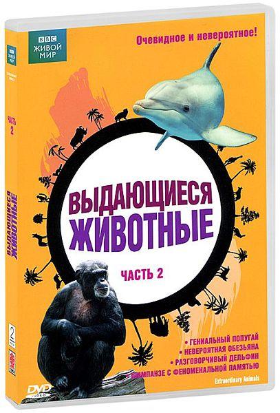 BBC: Выдающиеся животные. Часть 2 Extraordinary Animals