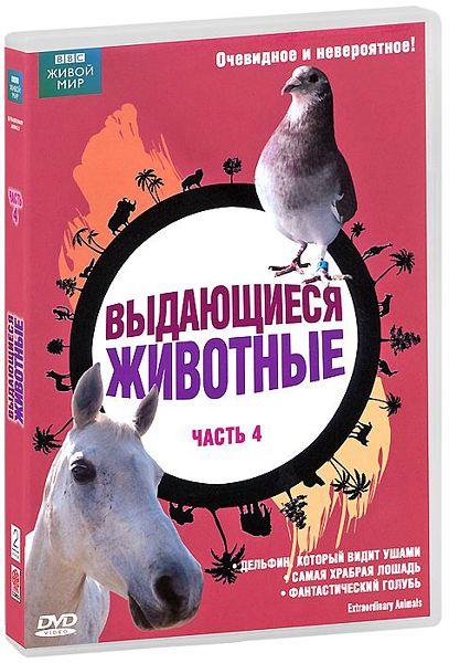 BBC: Выдающиеся животные. Часть 4 (DVD) Extraordinary Animals