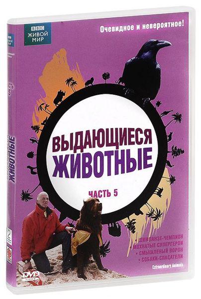 BBC: Выдающиеся животные. Часть 5 (DVD) Extraordinary Animals