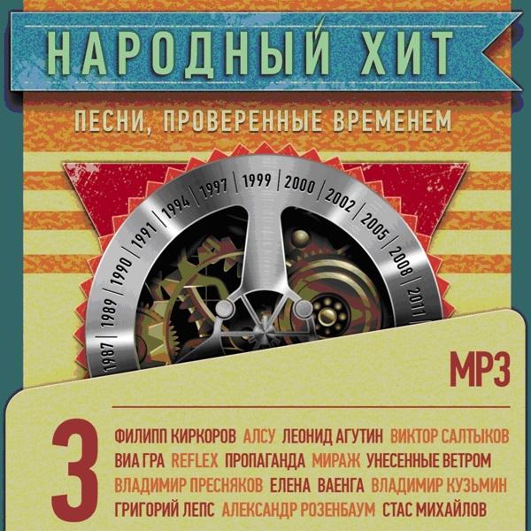Сборник: Народный хит – Песни, проверенные временем. Часть 3 (CD)