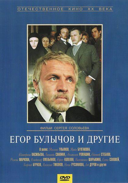 Егор Булычов и другие (региональное издание)