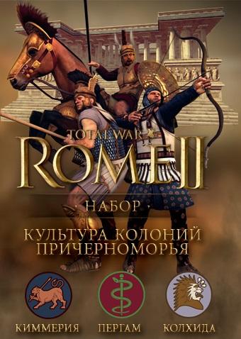 Total War: Rome II. Набор дополнительных материалов Культура колоний Причерноморья [PC, Цифровая версия] (Цифровая версия) sega