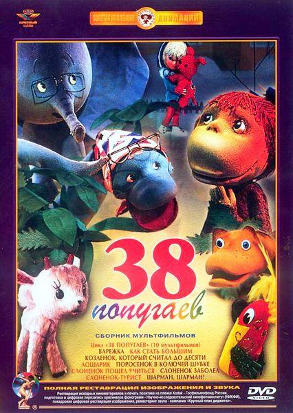38 попугаев. Сборникмультфильмов (полная реставрация звука и изображения)