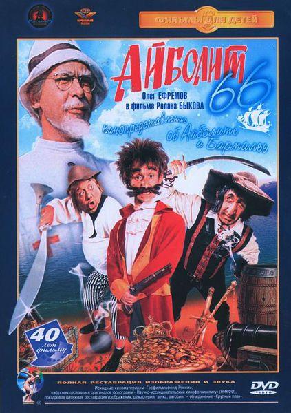 Айболит 66 (полная реставрация звука и изображения)Яркий остроумный фильм Айболит 66 весело и ненавязчиво рассказывает о добре и зле, о справедливости и настоящей дружбе &amp;ndash; рассказывает не только детям, но и взрослым<br>