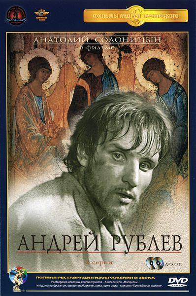 Андрей Рублев (полная реставрация звука и изображения)