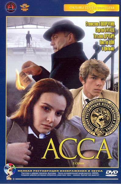 Асса (полная реставрация звука и изображения) романс о влюбленных полная реставрация звука и изображения
