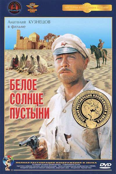 Белое солнце пустыни (DVD) (полная реставрация звука и изображения) девчата dvd полная реставрация звука и изображения