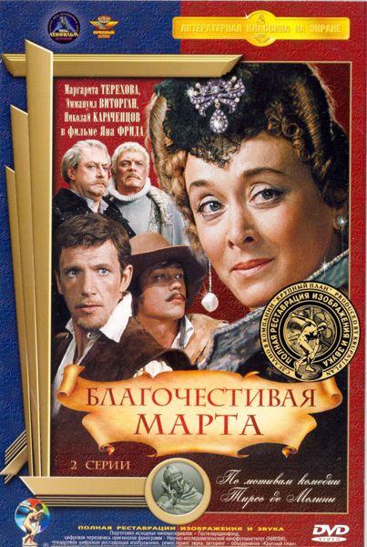 Благочестивая Марта (полная реставрация звука и изображения) жестокий романс dvd полная реставрация звука и изображения