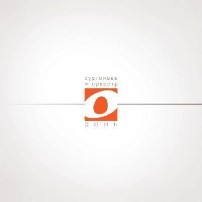 Сурганова и Оркестр. Соль (LP) сурганова и оркестр сурганова и оркестр игра в классики live in crocus city hall 2 cd dvd