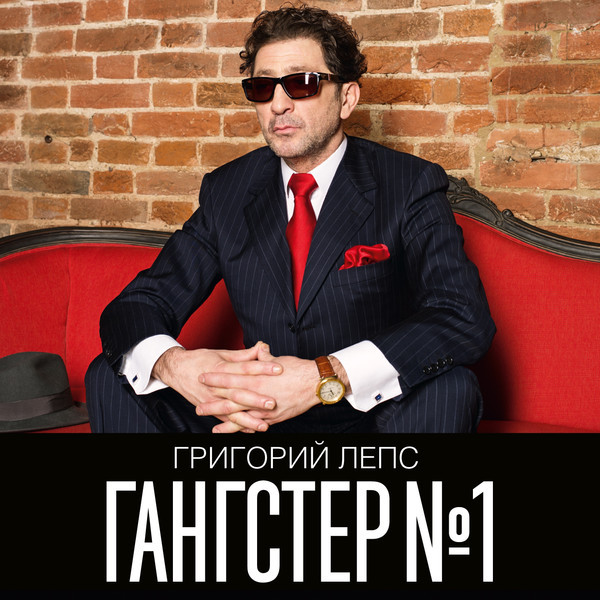 Григорий Лепс. Гангстер №1 (2 LP) григорий лепс the best 3 cd