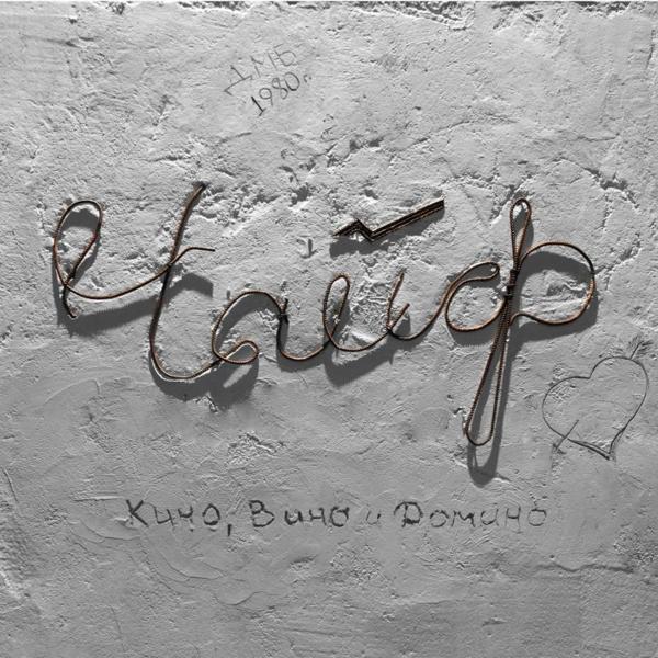 Чайф. Кино, вино и домино (LP)К традиционному осеннему концерту в Москве группа выпустила виниловую версию альбома Чайф. Кино, вино и домино.<br>