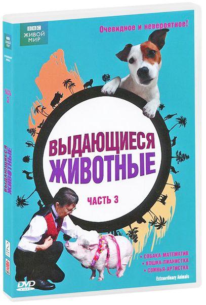 BBC: Выдающиеся животные. Часть 3 (DVD) Extraordinary Animals