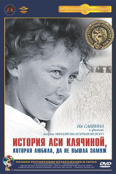 История Аси Клячиной, которая любила, да не вышла замуж<br>