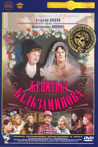 Женитьба Бальзаминова (полная реставрация звука и изображения) фото