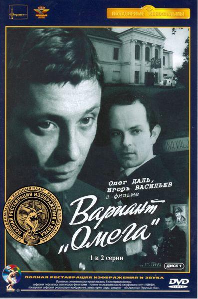 Вариант «Омега». Серии 1-2 (полная реставрация звука и изображения)В основе фильма Вариант &amp;laquo;Омега&amp;raquo; &amp;ndash; документальный материал о действиях советской разведки в оккупированном гитлеровцами Таллинне.<br>