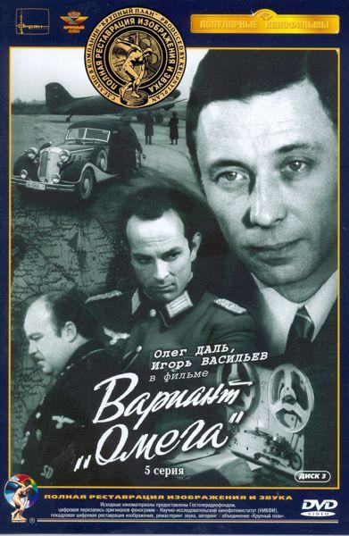 Вариант «Омега». Серия 5 (полная реставрация звука и изображения)В основе фильма Вариант &amp;laquo;Омега&amp;raquo; &amp;ndash; документальный материал о действиях советской разведки в оккупированном гитлеровцами Таллинне.<br>