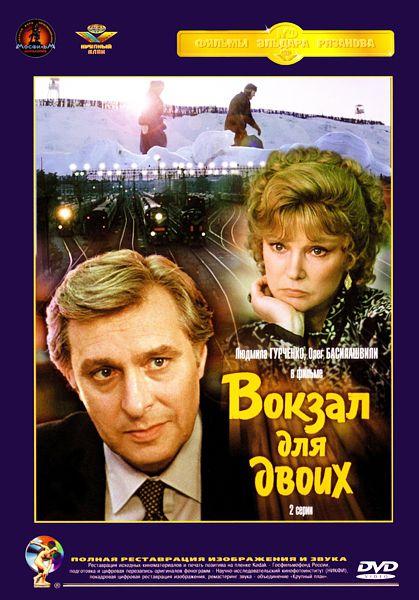 Вокзал для двоих (DVD) (полная реставрация звука и изображения)Фильм Вокзал для двоих удостоен &amp;laquo;Золотой пальмовой ветви&amp;raquo; на Каннском фестивале в 1983 году.<br>