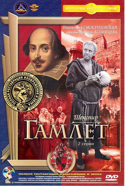 Гамлет (полная реставрация звука и изображения)Гамлет &amp;ndash; 2-х серийный художественный фильм по одноименной трагедии Уильяма Шекспира.<br>