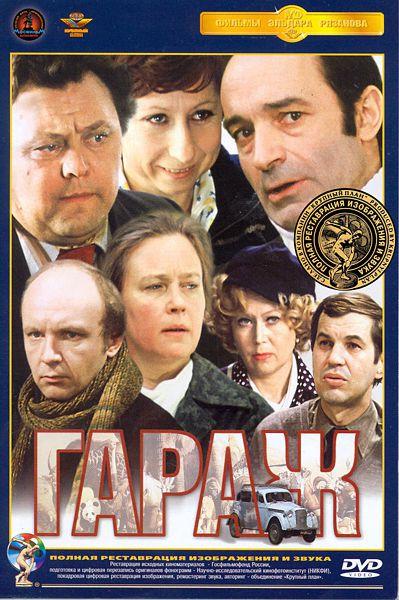 Гараж (полная реставрация звука и изображения)Фильм Гараж &amp;ndash; безусловный шедевр мастера комедии Эльдара Рязанова, в котором, как в зеркале, отразилось наше &amp;laquo;общество советских людей&amp;raquo;<br>