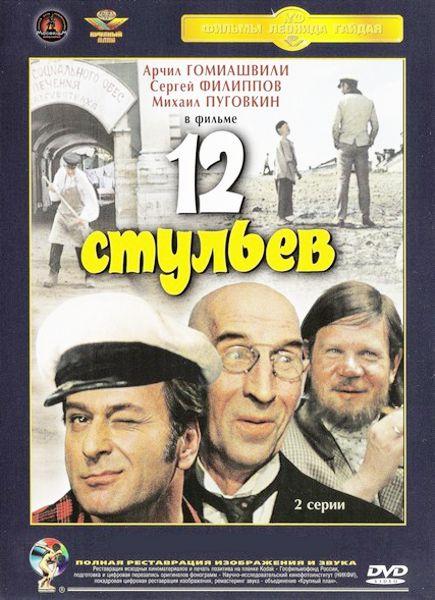 12стульев (DVD) (полная реставрация звука и изображения) фильмы ролана быкова 5 dvd полная реставрация звука и изображения