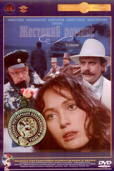 Жестокий романс (DVD) (полная реставрация звука и изображения)