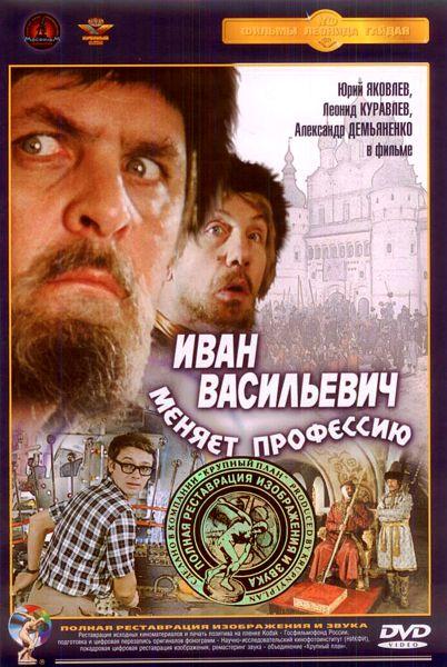 Иван Васильевич меняет профессию (DVD) (полная реставрация звука и изображения)  иван васильевич меняет профессию ремастированный dvd