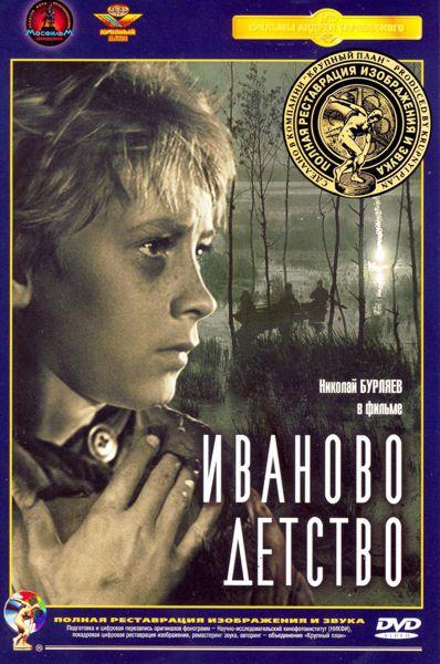 Иваново детство (полная реставрация звука и изображения)