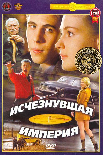 Исчезнувшая империя (полная реставрация звука и изображения)Действие фильма Исчезнувшая империя разворачивается в 70-е годы прошлого века в Москве. В центре сюжета классический любовный треугольник &amp;ndash; два парня и девушка.<br>