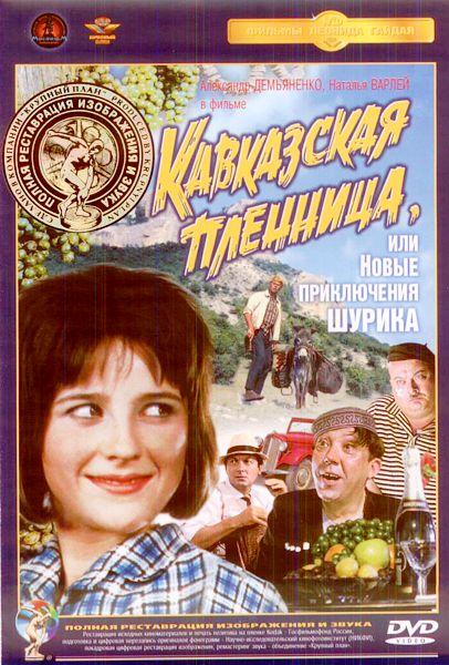 Кавказская пленница, или Новые приключения Шурика (DVD) (полная реставрация звука и изображения) жестокий романс dvd полная реставрация звука и изображения