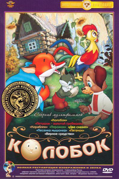 Колобок: Сборник мультфильмов (DVD) (полная реставрация звука и изображения)