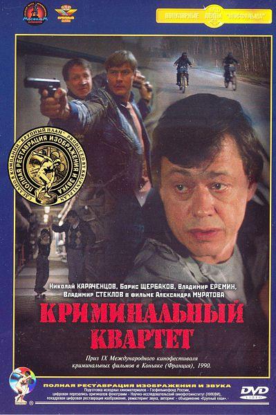 Криминальный квартет (полная реставрация звука и изображения) жестокий романс dvd полная реставрация звука и изображения