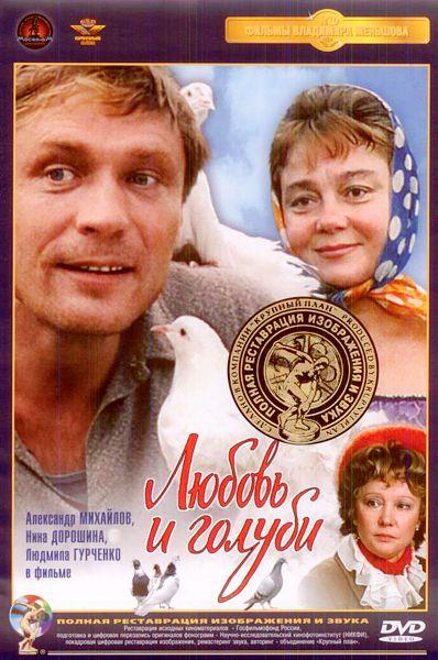 Любовь и голуби (DVD) (полная реставрация звука и изображения) фильмы ролана быкова 5 dvd полная реставрация звука и изображения