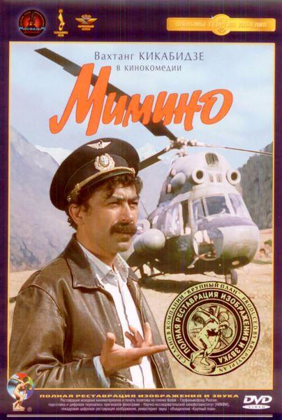 Мимино (полная реставрация звука и изображения)Вертолет летчика &amp;laquo;малой&amp;raquo; авиации обслуживает горные деревушки Грузии. Летчика все любят и зовут Мимино, что значит «Сокол». А он мечтает о штурвале настоящего большого лайнера и уезжает в Москву повышать квалификацию<br>
