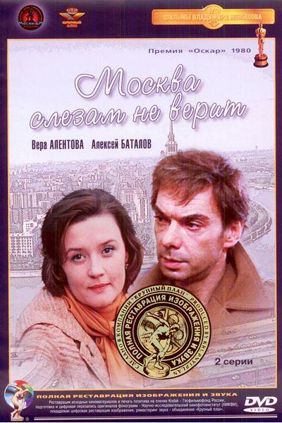 Москва слезам не верит (DVD) (полная реставрация звука и изображения)