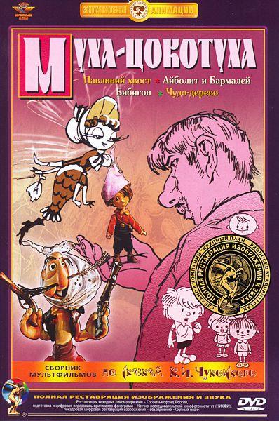 Муха-Цокотуха. Сборник мультфильмов по сказкам К. И. Чуковского (полная реставрация звука и изображения)