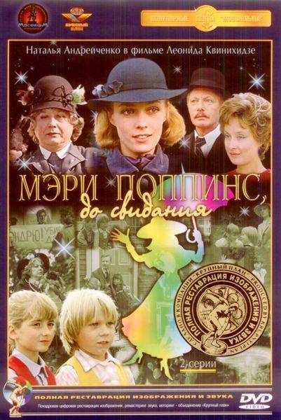 Мэри Поппинс, до свидания! (DVD) (полная реставрация звука и изображения) девчата dvd полная реставрация звука и изображения