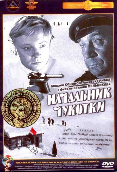 Начальник Чукотки (полная реставрация звука и изображения)Фильм Начальник Чукотки основан на реальных событиях, о которых сообщалось в прессе. Как утверждают авторы фильма, они лишь излагают &amp;laquo;некоторые непроверенные подробности&amp;raquo; о первых шагах советской власти на Чукотке.<br>
