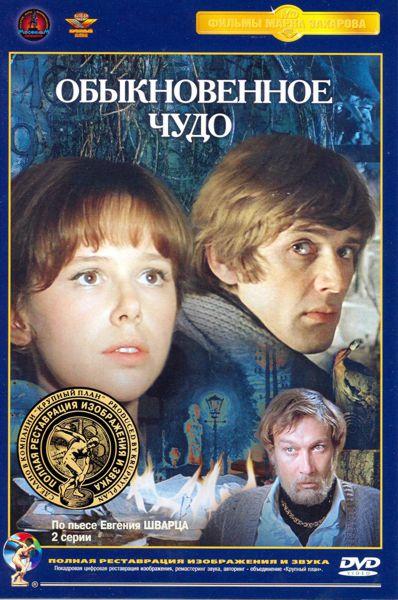 Обыкновенное чудо (DVD) (полная реставрация звука и изображения) фильмы ролана быкова 5 dvd полная реставрация звука и изображения